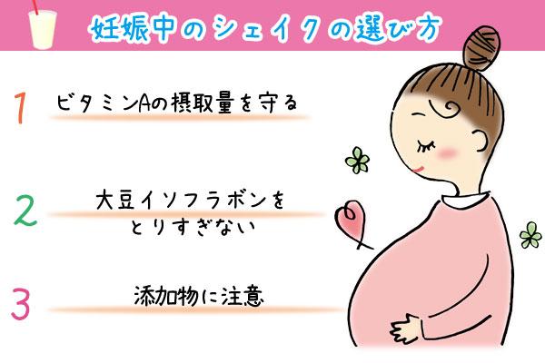 妊娠中のシェイクの選び方