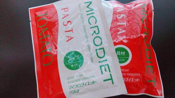 マイクロダイエット トマトパスタ